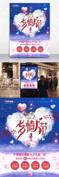 浪漫七夕情人节婚纱摄影促销活动海报设计