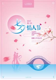 七夕情人节节日海报