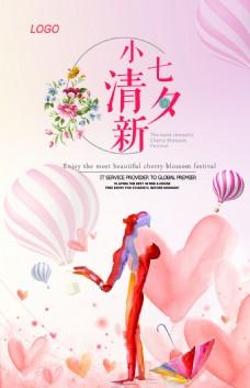 小清新七夕节海报