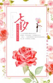 粉色唯美七夕节海报