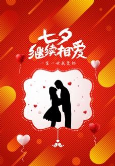 红色精美七夕海报模板