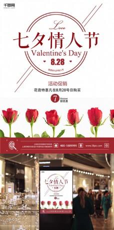 七夕宣传海报唯美海报七夕海报情人节海报
