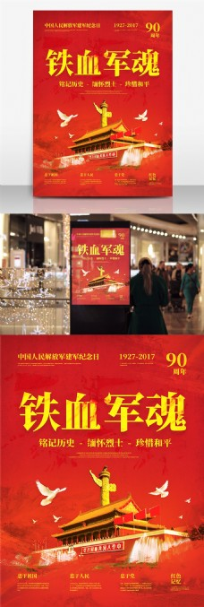 红色建军节创意商业宣传海报