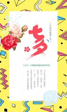 时尚精美七夕海报