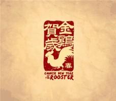 复古印章中国风鸡年矢量节日海报