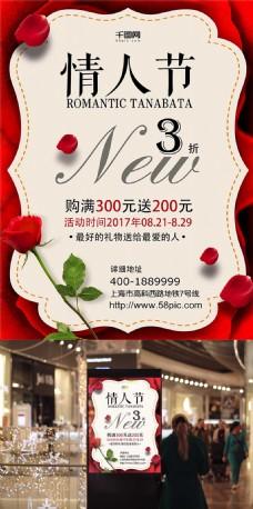 七夕宣传海报唯美海报七夕海报玫瑰花