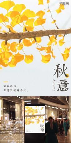 唯美清新秋天银杏叶黄色海报设计微信配图