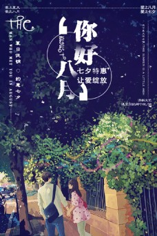 八月七夕来临宣传海报