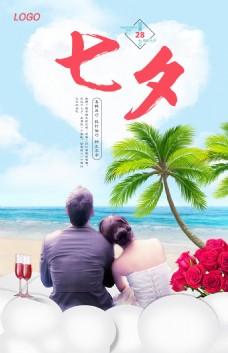 清新七夕节海报