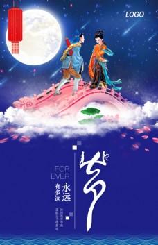 传统手绘情人节海报