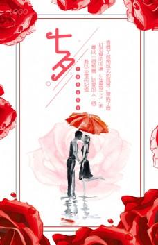 七夕节海报背景