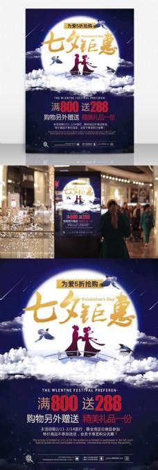 浪漫大气紫色七夕情人节促销海报