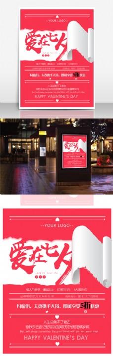 爱在七夕海报红色创意翻页海报设计企划部活动宣传用途