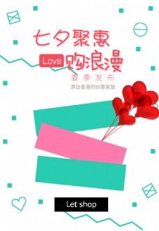 七夕聚惠购浪漫宣传海报