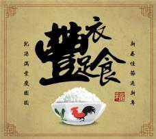丰衣足食复古福气矢量传统节日海报