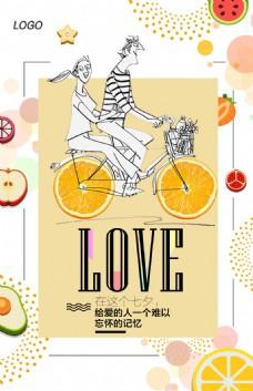 手绘七夕LOVE海报