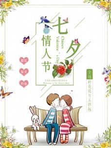 鲜花店浪漫七夕情人节促销海报
