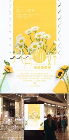 清新文艺唯美八月你好海报设计