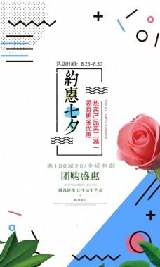 简约个性七夕促销海报