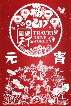 春节元宵节祝福海报