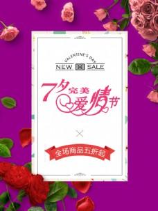 七夕完美爱情宣传海报
