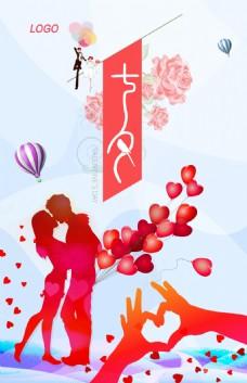 创意浪漫七夕情人节海报宣传