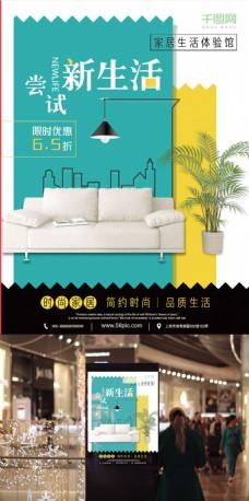 清新简约柠檬时尚地中海家居风格撞色海报