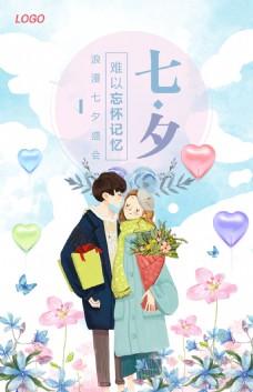 浪漫水彩七夕海报