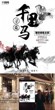 中国风水墨招聘创意简约商业海报设计模板