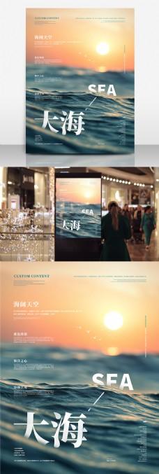 夏季唯美夕阳海面美图宣传海报