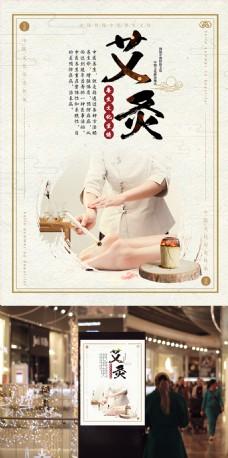 传统中国风中医艾灸养生海报