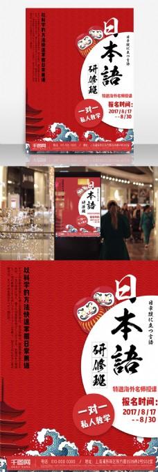 红色日本语培训班招生海报