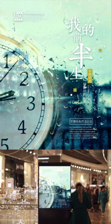 创意意境我的前半生雨季钟表海报设计