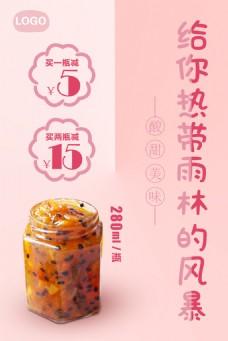 粉色蜂蜜海报