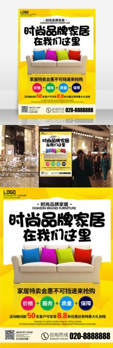 黄色品牌家居海报设计