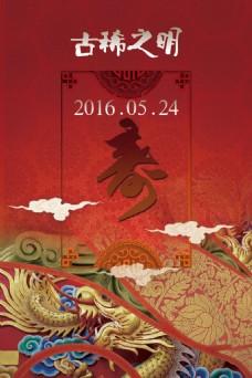中国风高档寿宴海报背景