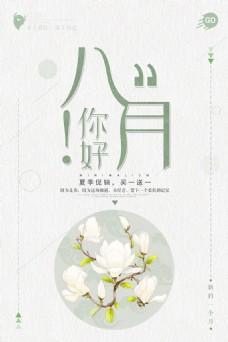 清新八月促销海报