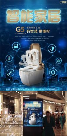 蓝色科技创意智能家居海报设计