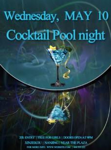 梦幻背景酒吧夜店鸡尾酒派对宣传海报