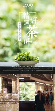 绿色清新精选好茶叶海报