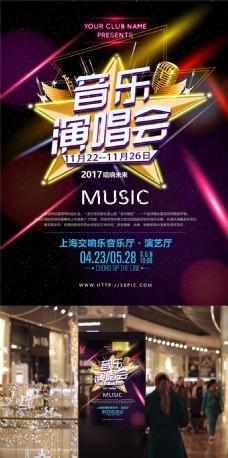 酷炫音乐演唱会宣传海报