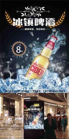 冰镇啤酒促销宣传海报商业海报模板