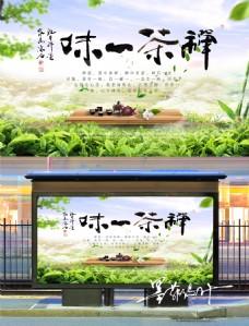 清新简约禅茶一味茶文化海报设计