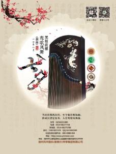 七夕情人节古筝海报中国风素材