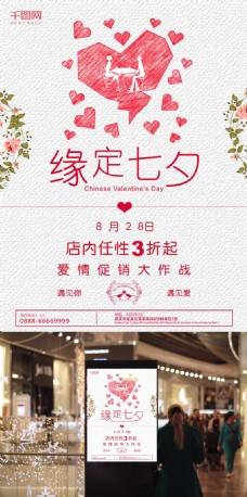 七夕情人节粉红爱心花朵扁平风商业海报设计