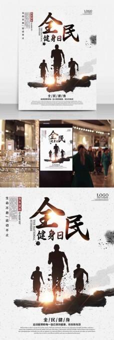 中国风水墨风全民健身海报