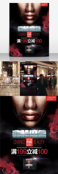 酷炫化妆品时尚整?#25105;?#38498;宣传海报