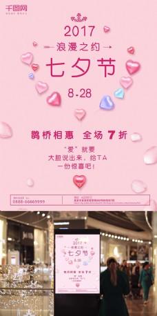七夕情人节粉红气球创意简约商业海报设计