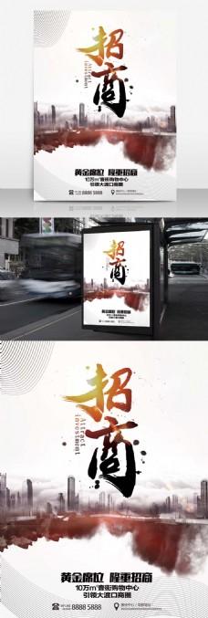 创意大气水墨字体设计宣传地产招商海报