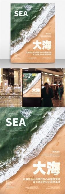 夏季清凉大海沙滩美图海报